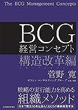 東洋経済新報社 その他 BCG 経営コンセプト 構造改革編の画像