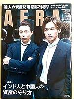 【即決】AERA 2017年7月17日号 7/17 KinKi Kids 星野源 香取慎吾 No.32