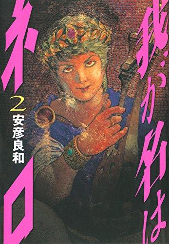 我が名はネロ 2 (文春デジタル漫画館)