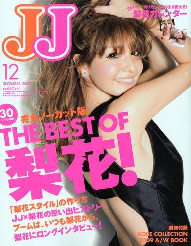 JJ (ジェイジェイ) 2009年 12月号 [雑誌]