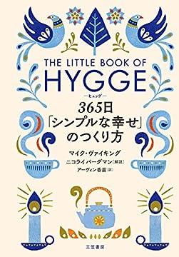 ヒュッゲ 365日「シンプルな幸せ」のつくり方の書影