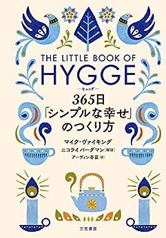[マイク・ヴァイキング]のヒュッゲ 365日「シンプルな幸せ」のつくり方 (三笠書房 電子書籍)