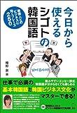 今日から使えるシゴトの韓国語―韓国人とのビジネスに効くフレーズ250