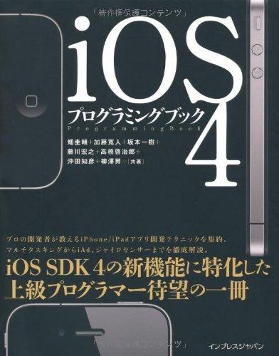 iOS4プログラミングブックの詳細を見る