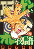 アゴなしゲンとオレ物語(8) (ヤングマガジンコミックス)