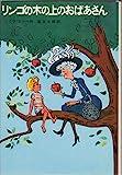 リンゴの木の上のおばあさん (新しい世界の童話シリーズ)