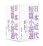 日本近代短編小説選(全6冊セット) (岩波文庫)