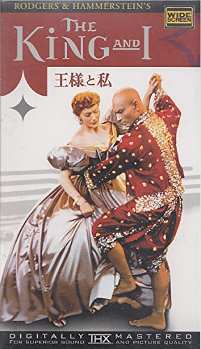 王様と私〈THX版〉【字幕ワイド版】 [VHS]