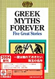 Greek myths forever―Five great stories (Kirihara classics collection)