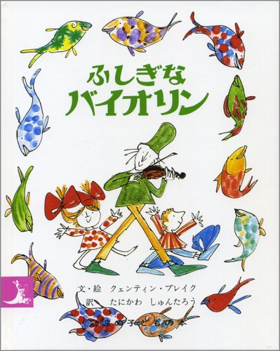 ふしぎなバイオリン (岩波の子どもの本)の詳細を見る