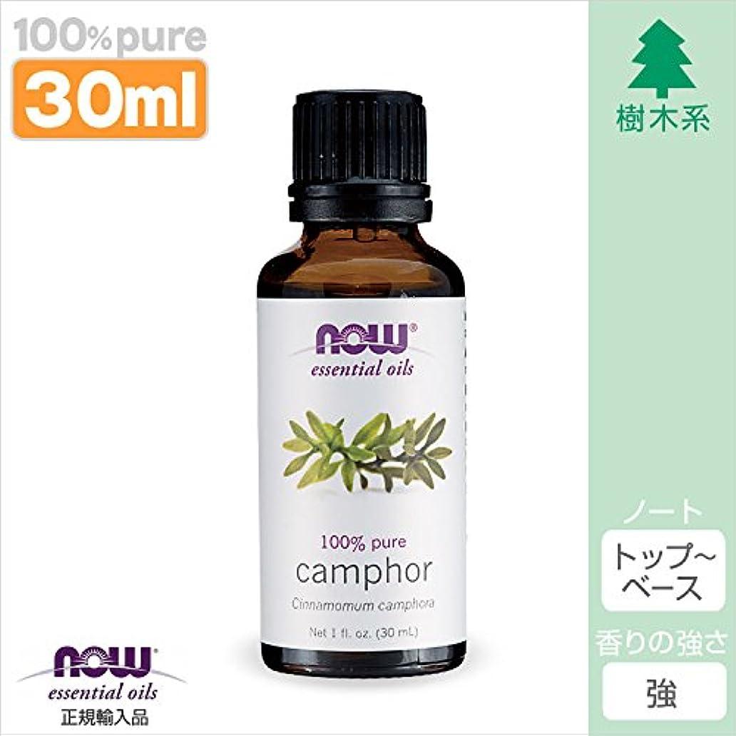肌元気な快適カンファー ホワイト 精油[30ml] 【正規輸入品】 NOWエッセンシャルオイル(アロマオイル)