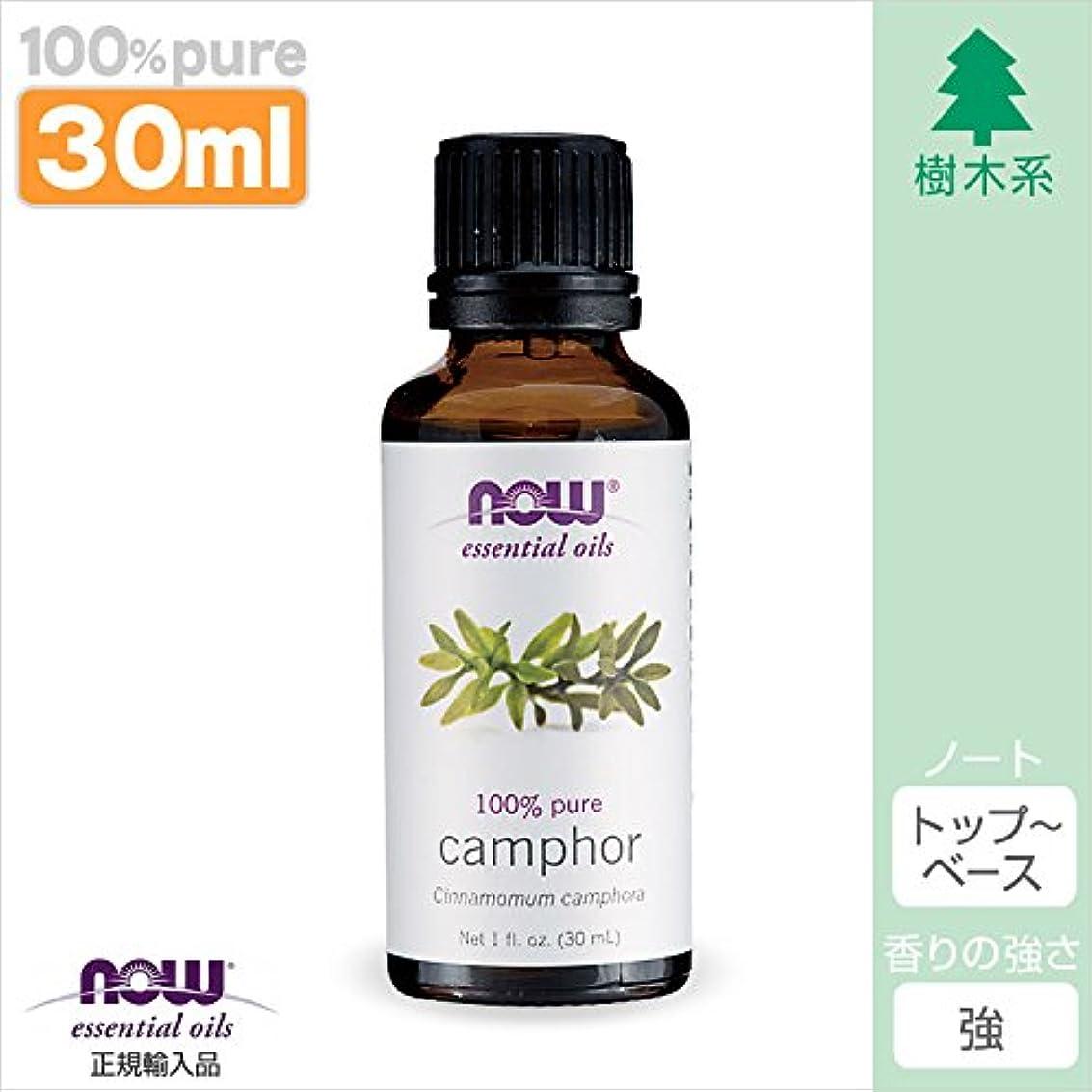 カンファー ホワイト 精油[30ml] 【正規輸入品】 NOWエッセンシャルオイル(アロマオイル)