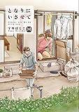 コミックス / 宇摩ばじこ のシリーズ情報を見る