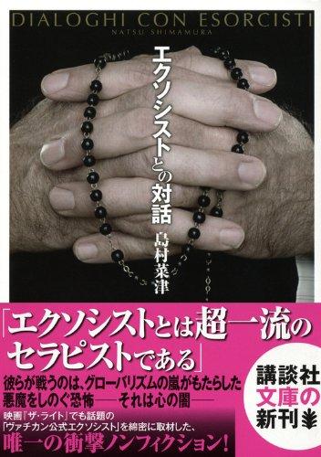 エクソシストとの対話 (講談社文庫)