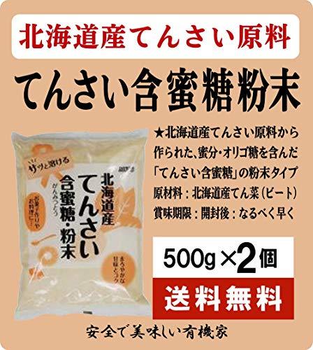 無添加 北海道産・てんさい含蜜糖・粉末 500g×2個★レターパック青で配送★☆まろやかな風味があり、すっきりとした甘みです。 ☆粉末タイプなので溶けやすく、焼き菓子などにもお使いいただけます。
