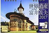 卓上カレンダー世界遺産×富井義夫[海外編] 2017 ([カレンダー])