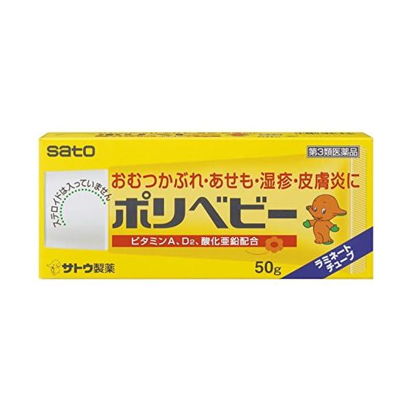 【第3類医薬品】ポリベビー 50gの商品画像