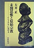 未開思惟と原始宗教―インドネシアにおける (1978年)
