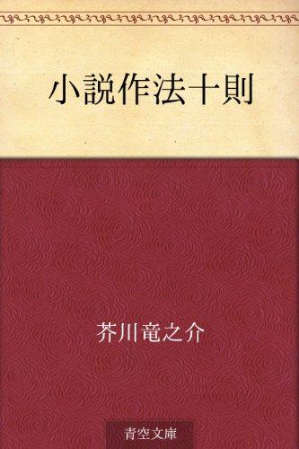 小説作法十則