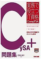 CySA+ 問題集 CS0-001対応 (実務で役立つIT資格CompTIAシリーズ)