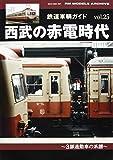 鉄道車輌ガイド VOL.25 西武の赤電時代 ~3扉通勤車の系譜~ (NEKO MOOK)