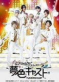 【Amazon.co.jp限定】 ミュージカル・リズムステージ 「夢色キャスト」 BD (ブロマイド7種セット付) [Blu-ray]