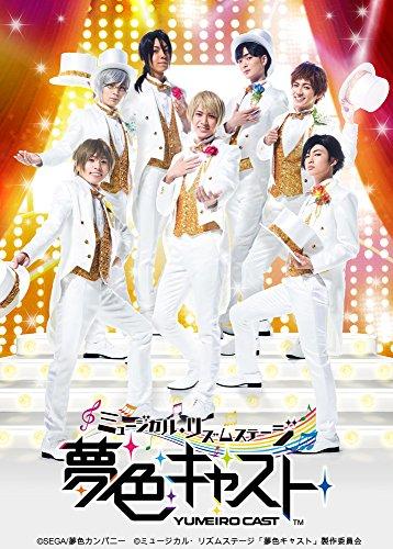 ミュージカル・リズムステージ 「夢色キャスト」 DVD (特典なし)