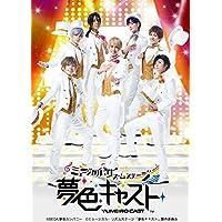 【Amazon.co.jp限定】 ミュージカル・リズムステージ 「夢色キャスト」 DVD