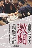 直径2センチの激闘-町工場が熱中する全日本製...