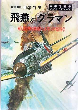 飛燕対グラマン―戦闘機操縦10年の記録 (1973年) (太平洋戦争ノンフィクション)