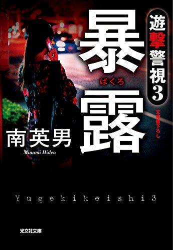 暴露: 遊撃警視3 (光文社文庫)の詳細を見る