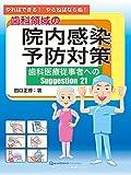 やればできる! やらねばならぬ! 歯科領域の院内感染予防対策