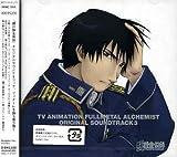 TVアニメーション 鋼の錬金術師 オリジナル・サウンドトラック 3を試聴する