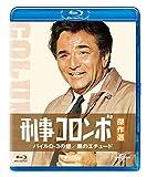 刑事コロンボ傑作選 パイルD-3の壁/黒のエチュード [Blu-ray]