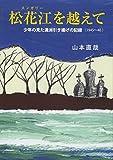 松花江(スンガリー)を越えて 少年の見た満洲引き揚げの記録〈1945~46〉