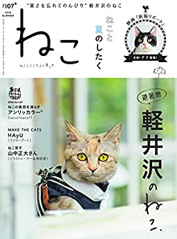 ねこ 2018 Vol.107, manga, download, free