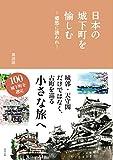 日本の城下町を愉しむ 画像