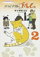 アラビア猫のゴルム(2) (ワイドKC)