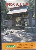 藤沢の武士と城―扇谷上杉氏と大庭城 (1979年) (藤沢文庫〈3〉)