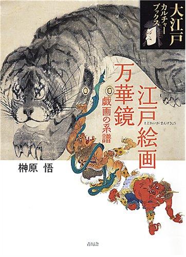 江戸の絵画万華鏡 戯画の系譜  (大江戸カルチャーブックス)の詳細を見る