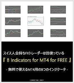 [かどやたつひこ]のスイス人金持ちFXトレーダーは皆使っている 『 8 Indicators for MT4 for FREE 』 - 無料で使えるMT4用の8つのインジケータ -
