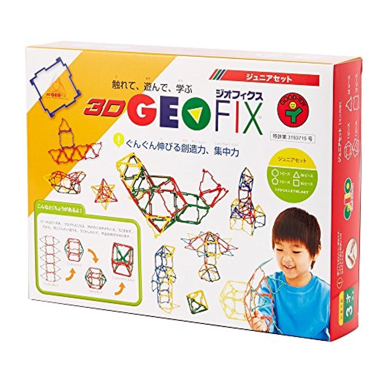 3D GEOFIX(ジオフィクス)/ジオシェイプス ジュニアセット ※????直販特典「はじめてBOOK」付き!