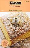 FIGARO Books cuisine vol.1 ホームパーティ・メニュー (フィガロ・ブックス キュイジーヌ vol. 1) 画像