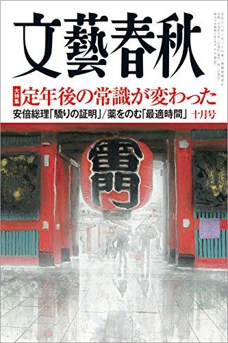 文藝春秋2017年10月号[雑誌]