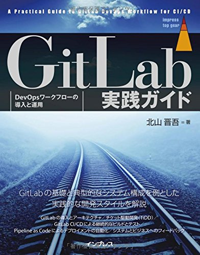 GitLab実践ガイド (impress top gear)