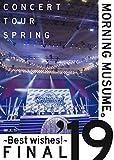 モーニング娘。'19コンサートツアー春 〜BEST WISHES!〜FINAL