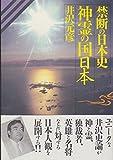 神霊の国日本―禁断の日本史 (Wani‐selection)