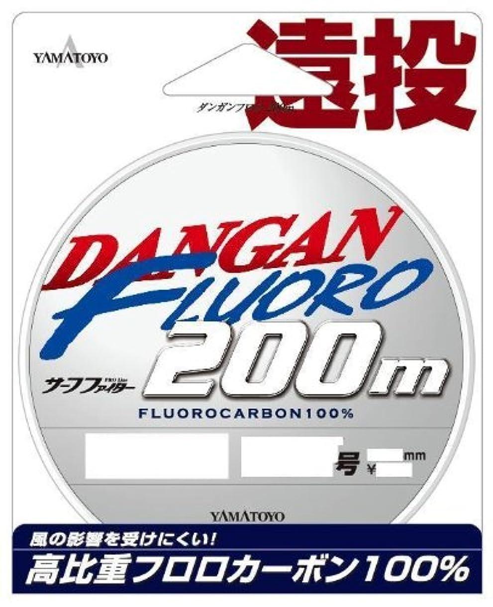 半球ワイヤー喜ぶヤマトヨテグス(YAMATOYO) ライン NEWダンガンフロロ 200m