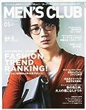 MEN'S CLUB (メンズクラブ) 2013年 05月号 [雑誌]