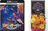 【Amazon.co.jp限定】リメンバー・ミー 4K UHD MovieNEX(4枚組) (早期購入特典:暑中お見舞いハガキ3枚セット付き) [4K ULTRA HD + 3D + Blu-ray + デジタルコピー(クラウド対応)+MovieNEXワールド] オルゴールフラワー付き